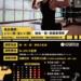 【🏋♂健身一夏-基礎重訓班】
