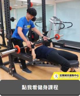 健身課程(JPG)連結至課程PDF檔(另開新視窗)