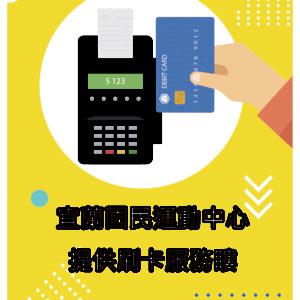【宜蘭國民運動中心可以使用刷卡機消費瞜~】