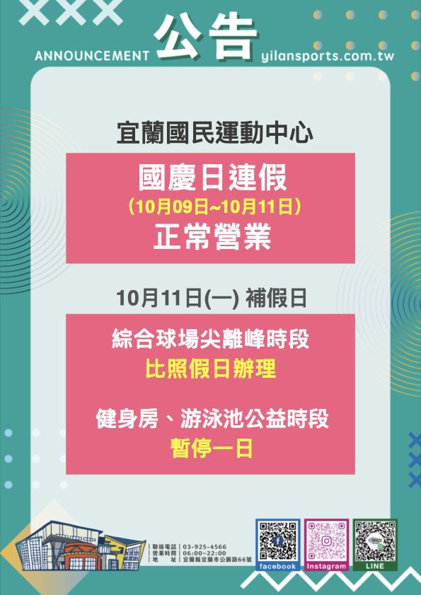 國慶日正常營業公告(jpg)