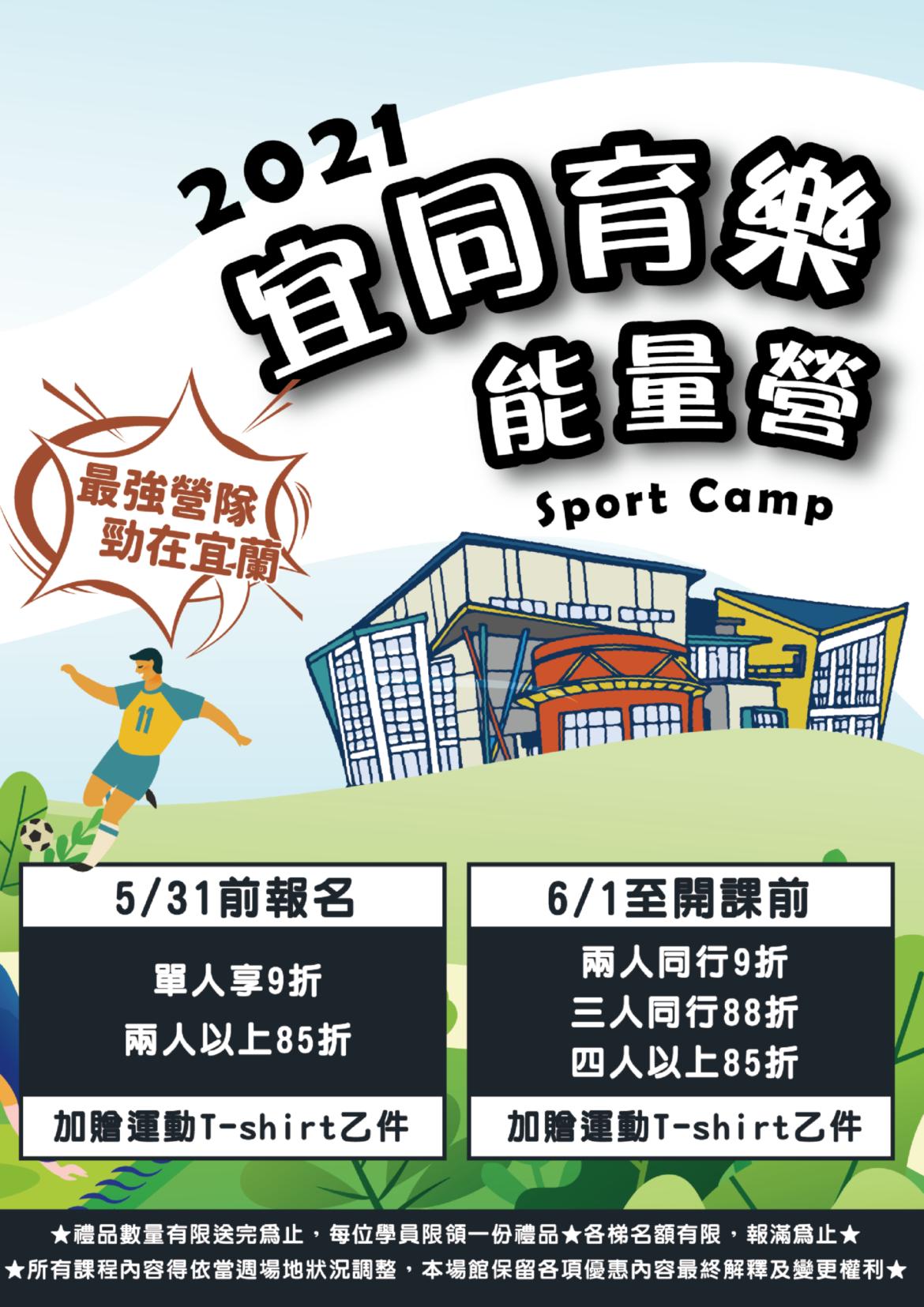 【活動】2021宜運夏令營