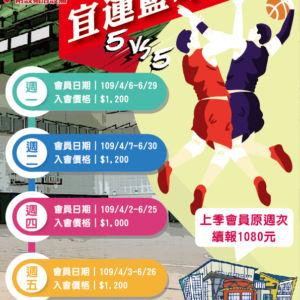 【109年4-6月宜運籃球球會開放報名】