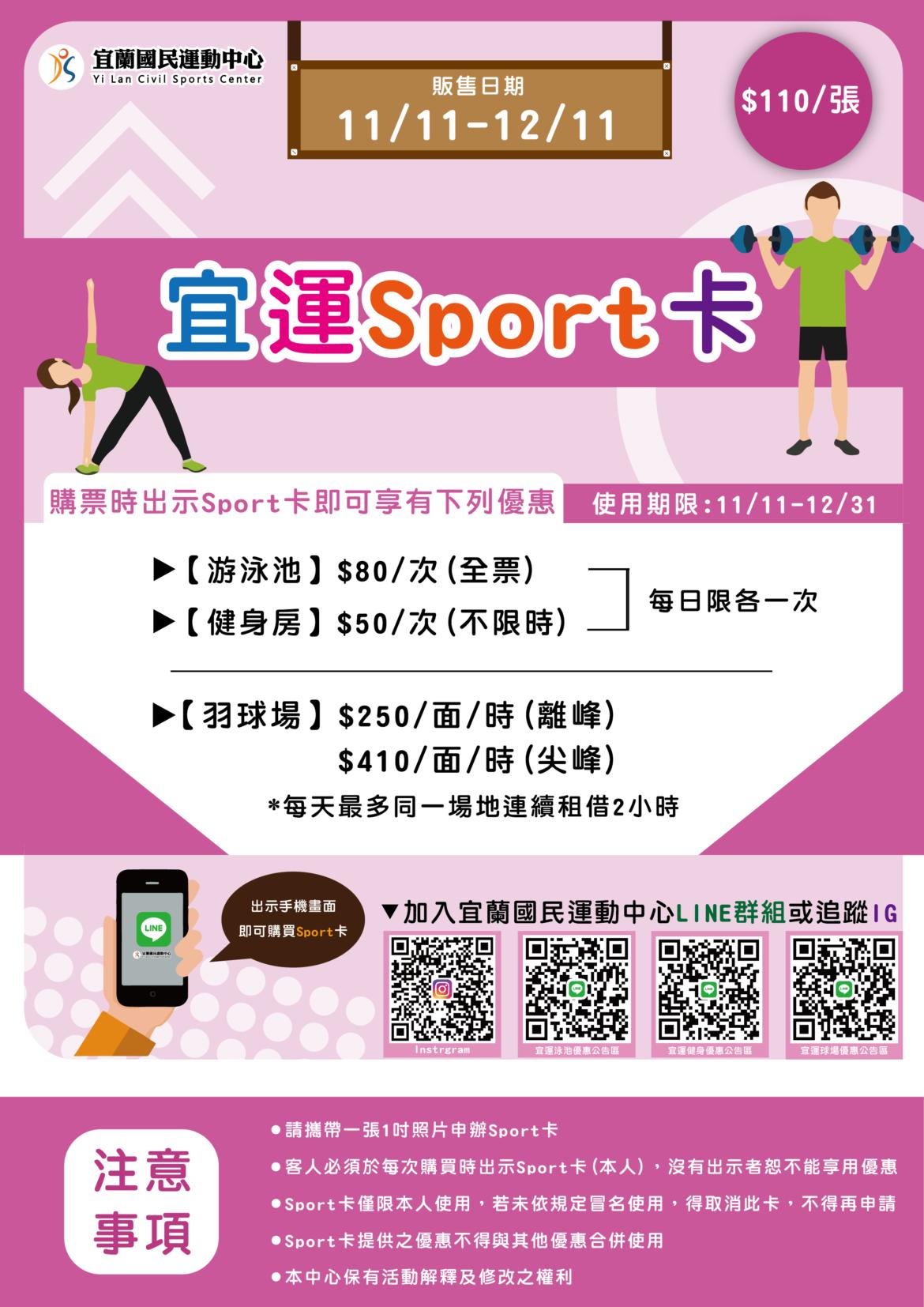 【🔥宜運Sport卡🔥】