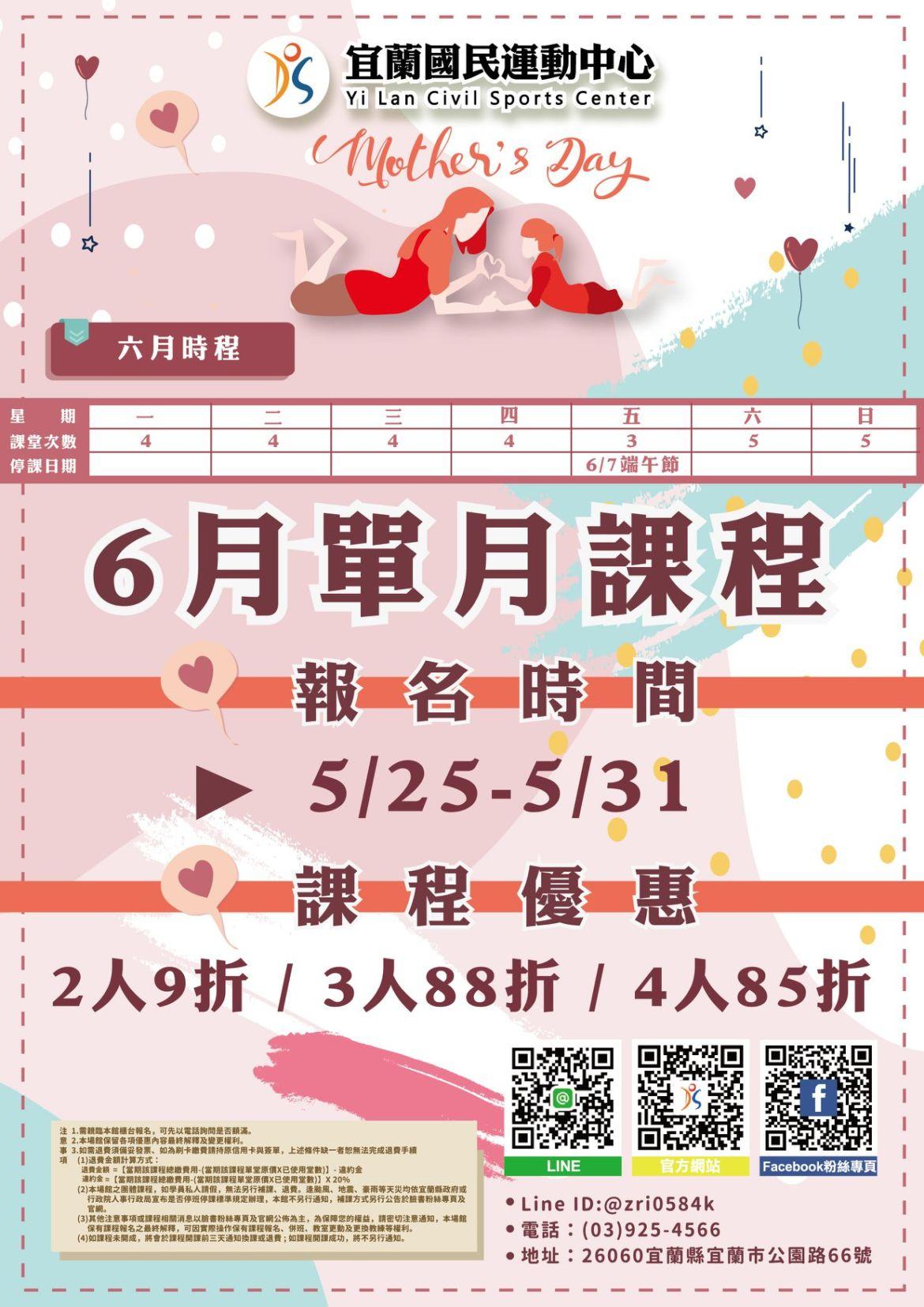【6月單月課表出爐】