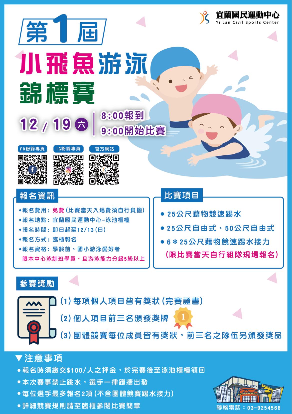 【2020第一屆宜運盃🐟小飛魚游泳錦標賽🏊♂】