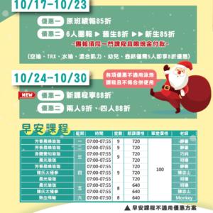【📢11.12月課表出爐啦👉新課88折🎊】