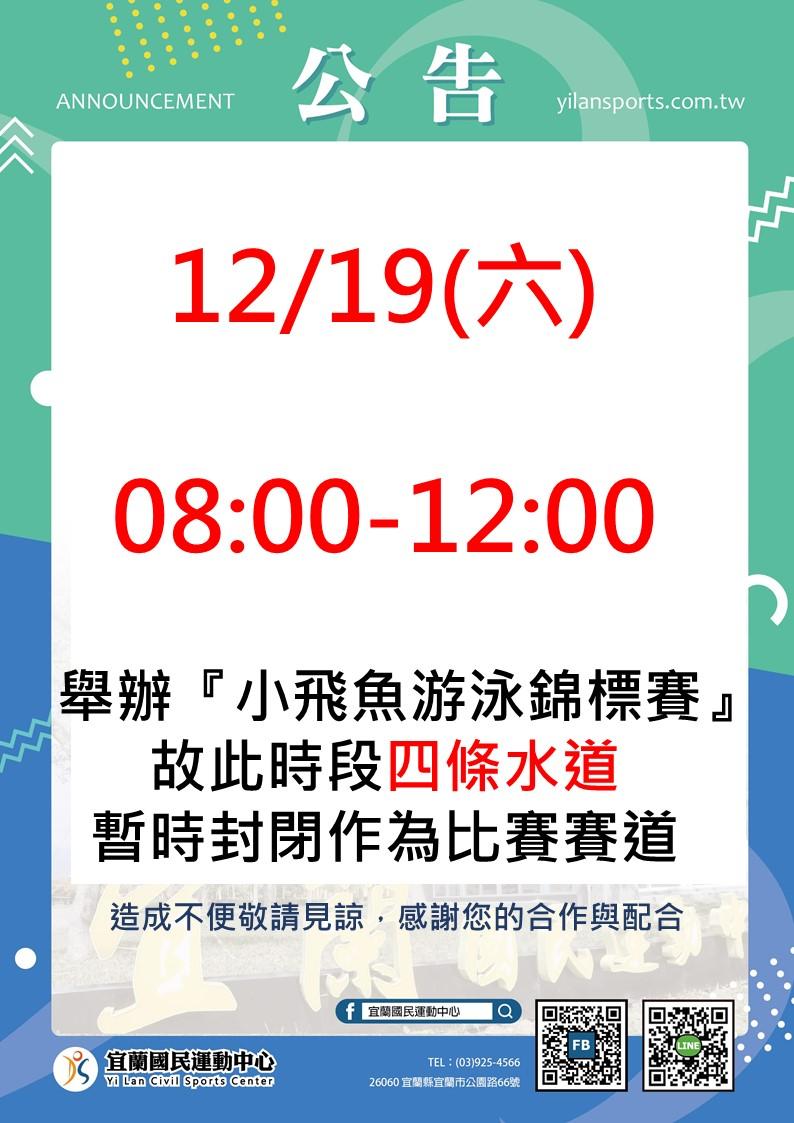 12/19水道封閉公告