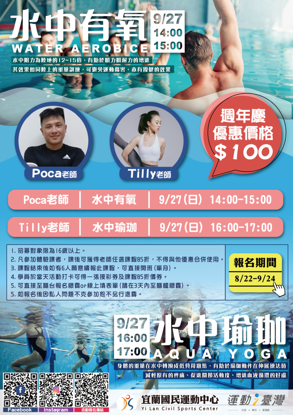 【🎉宜運週年慶—水中體驗趣🏊♀】