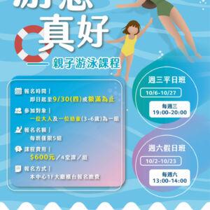 【游您真好!親子游泳課程】