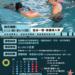 【游泳一夏-基礎成人班】