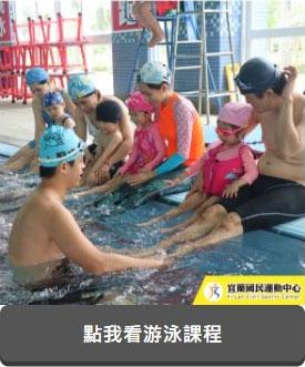 游泳課程(JPG)連結至課程PDF檔(另開新視窗)