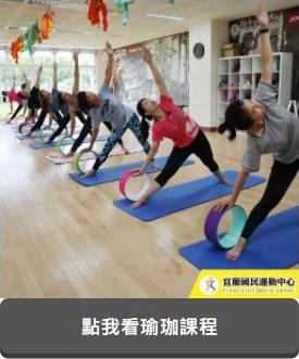 瑜珈課程(JPG)連結至課程PDF檔(另開新視窗)