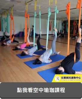 空中瑜珈課程(JPG)連結至課程PDF檔(另開新視窗)
