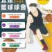 【110年4-6月宜運籃球球會開放報名】