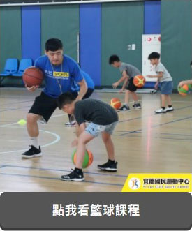 籃球課程(JPG)連結至課程PDF檔(另開新視窗)