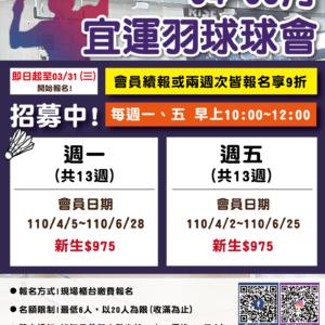 【110年4-6月宜運羽球球會開放報名】