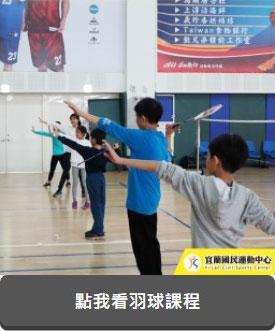 羽球課程(JPG)連結至課程PDF檔(另開新視窗)