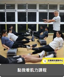 肌力課程(JPG)連結至課程PDF檔(另開新視窗)