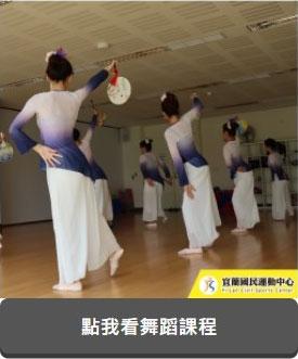 舞蹈課程(JPG)連結至課程PDF檔(另開新視窗)