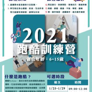 【2021跑酷訓練營】