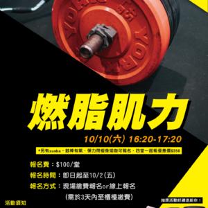 【⚡宜運週年趴—燃脂肌力體驗課🏋♂】