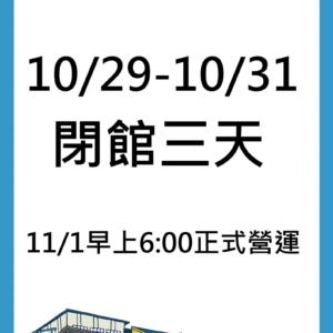 【試營運完美落幕∥10/29-10/31閉館三天】