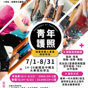 【青年護照—暑假學生專案】