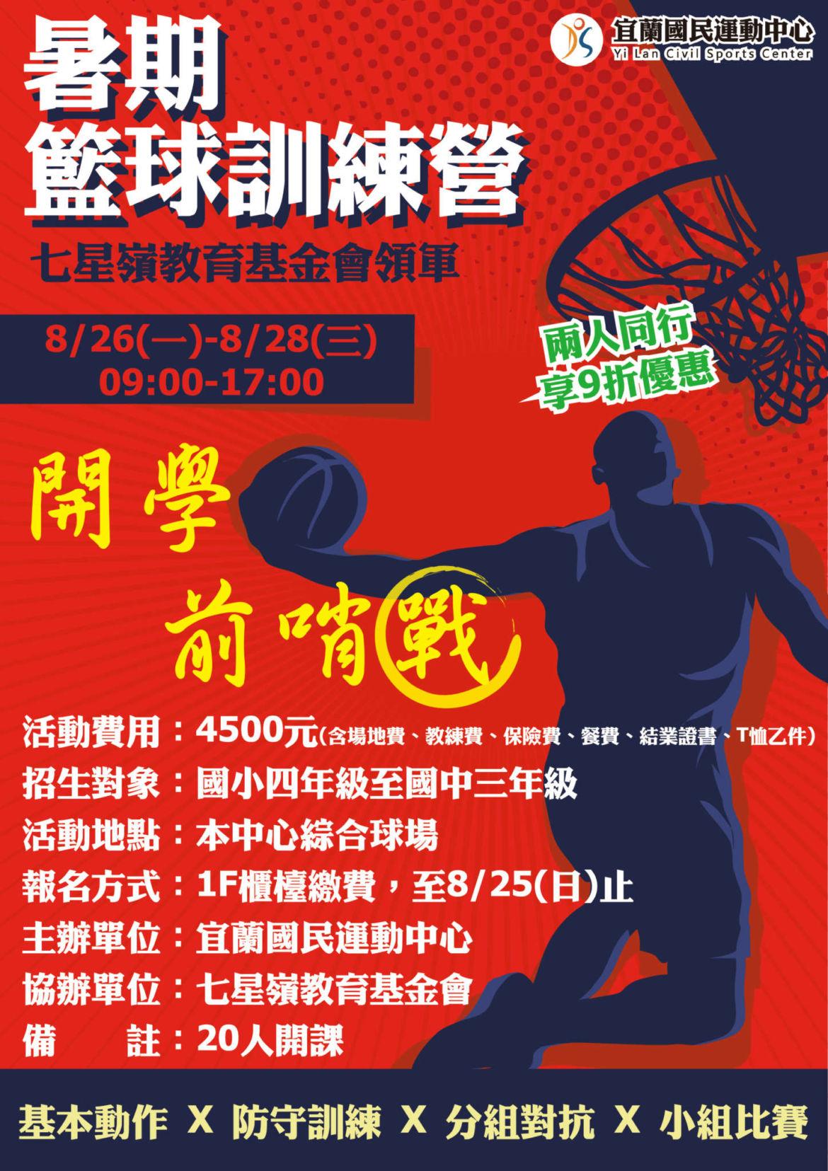 【暑期營隊最後一波—七星嶺教育基金會籃球訓練營】