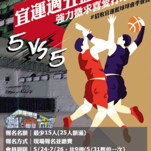 【宜運週五籃球球會招人啦🙋♀️🙋♂️🙋♀️】