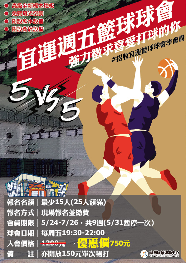 【宜運週五籃球球會招人啦】
