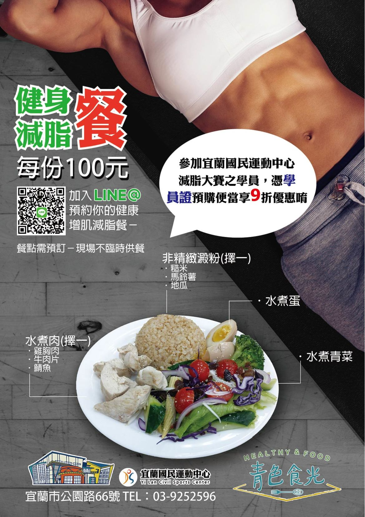 【健身減脂餐】