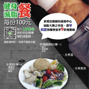 【健身減脂餐🥦🍠🍗】