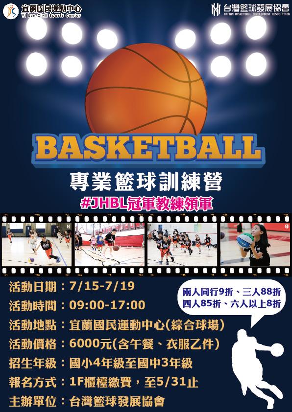 #專業籃球訓練營
