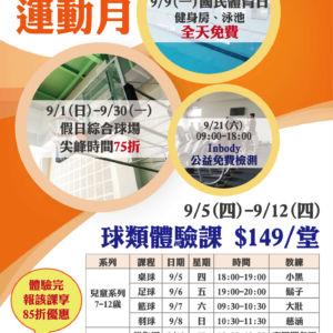 【9月國民運動月x最低0元起】
