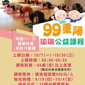 【99重陽瑜珈公益課程】