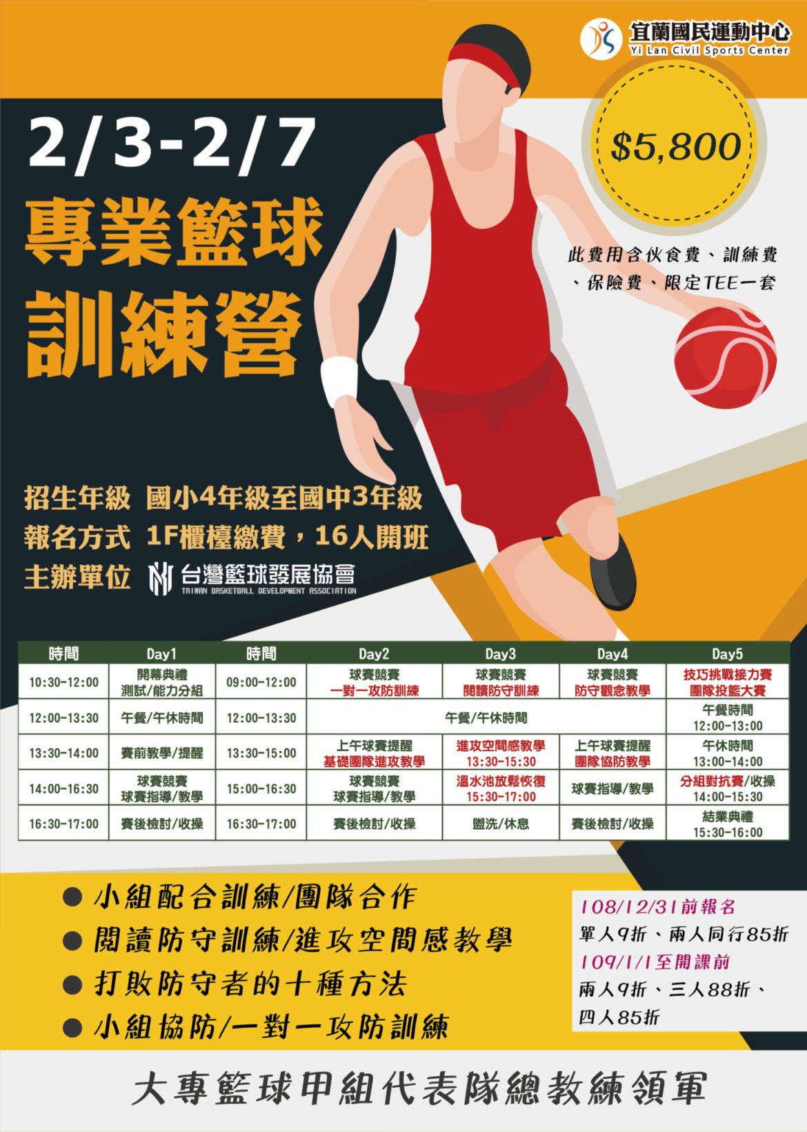 【專業籃球訓練營x開始招生】