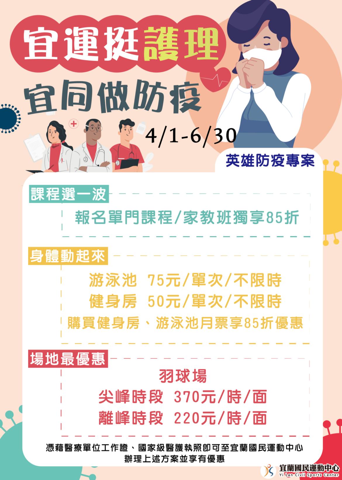 【宜運挺護理—英雄防疫專案】
