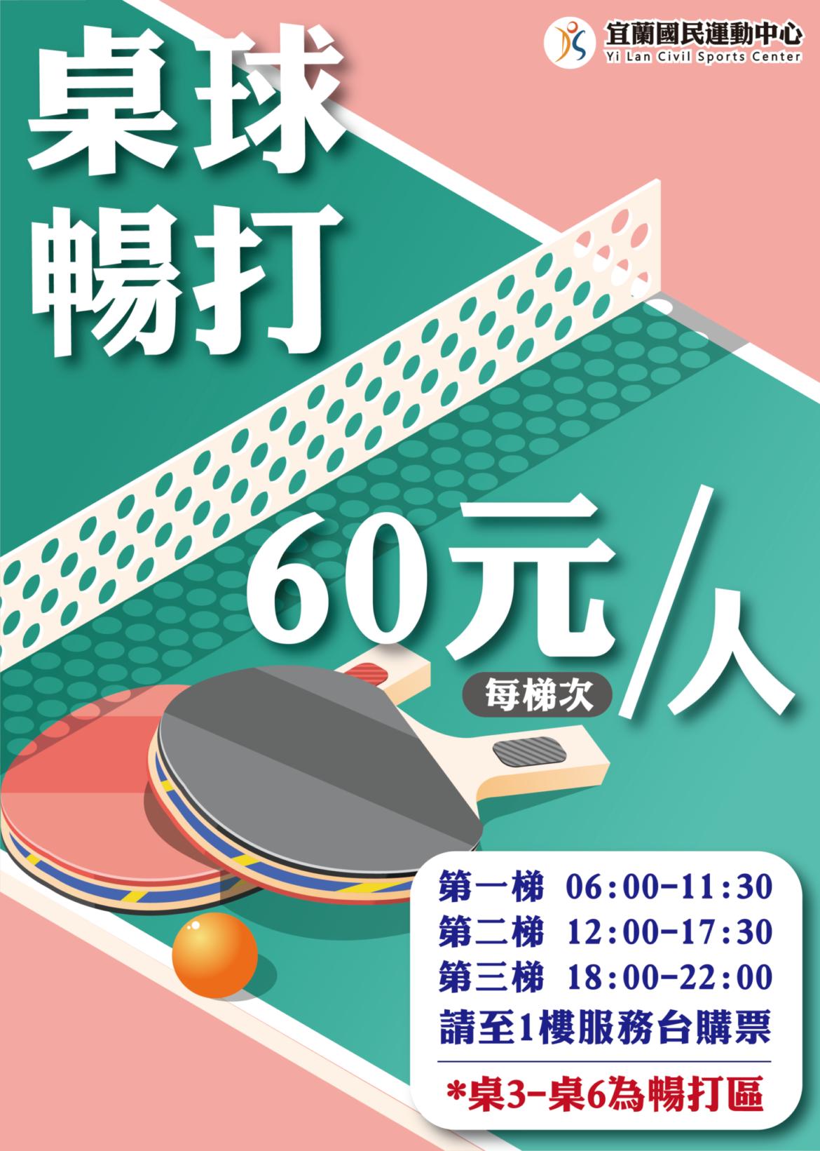 【桌球暢打60元/人】