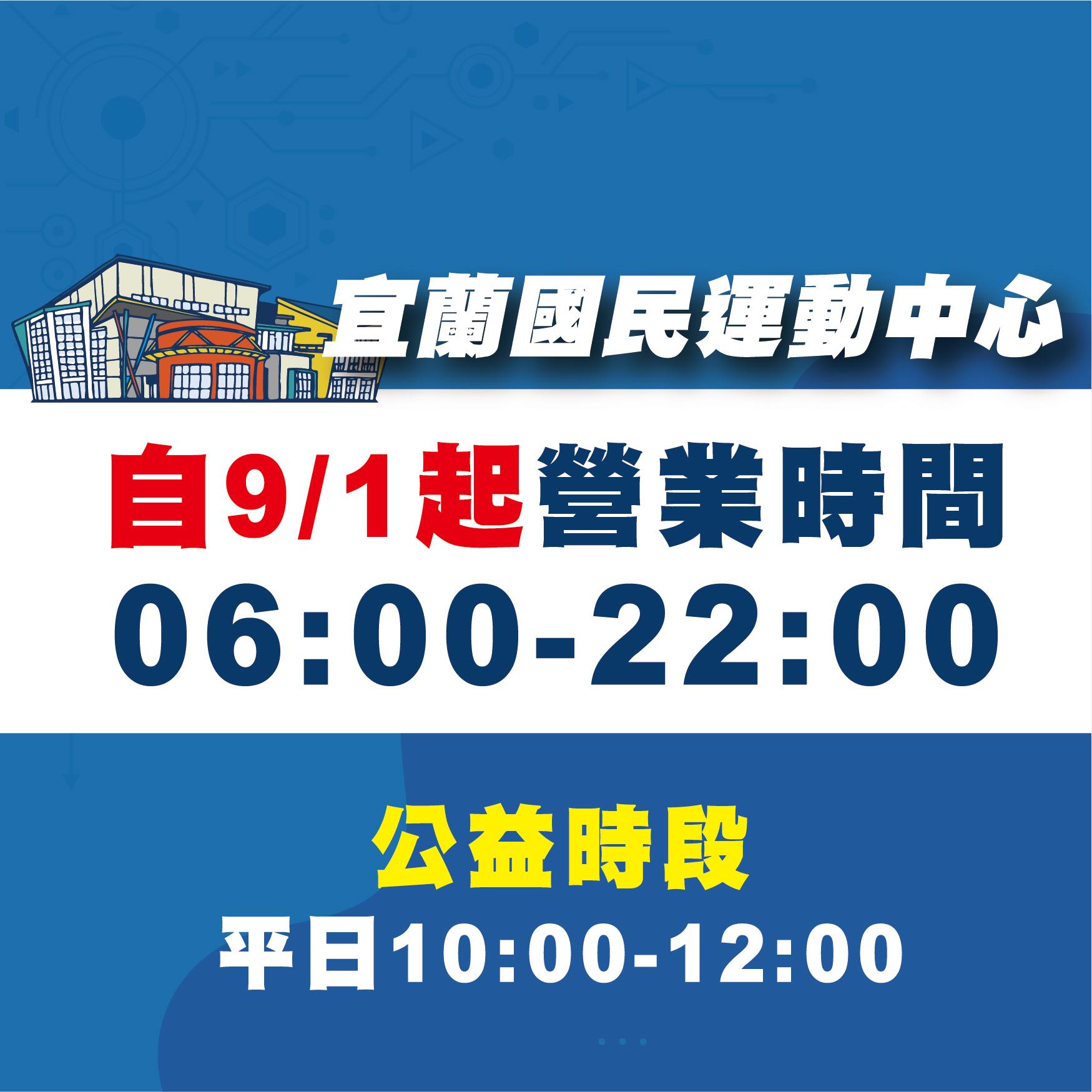 營業時間恢復6點至10點(jpg)