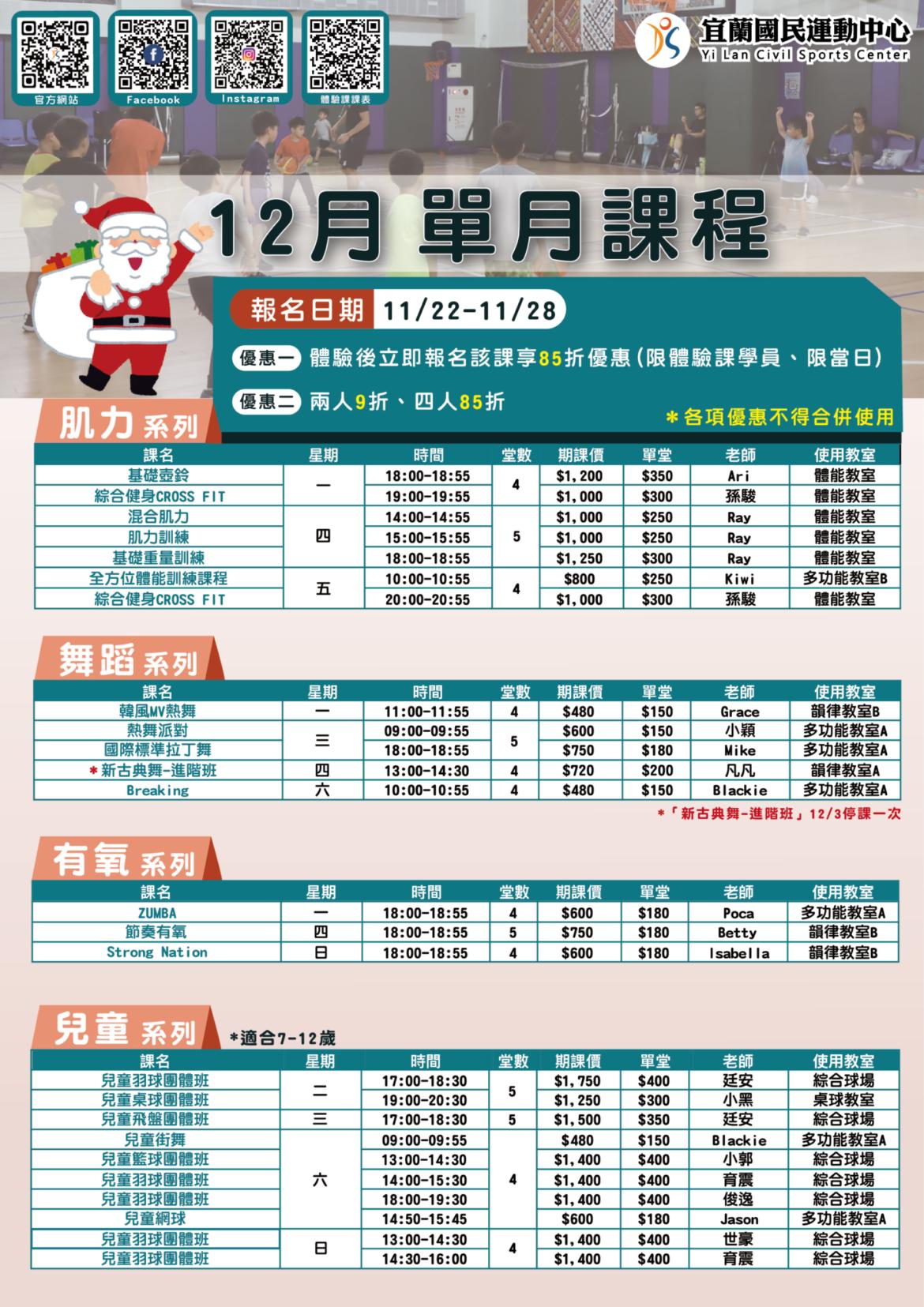 【12月單月課表出爐啦】