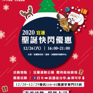 【宜運聖誕快閃優惠x 宜!蘭人市集】