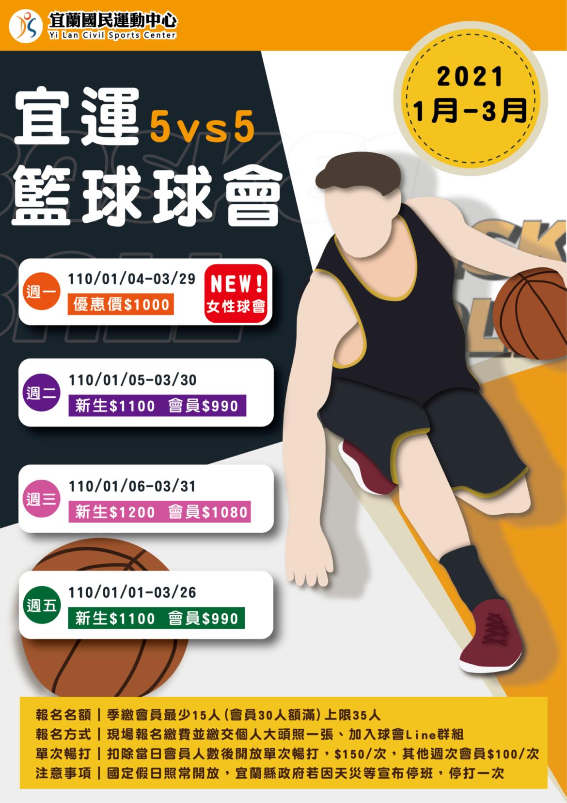 【110年1-3月宜運籃球球會開放報名】