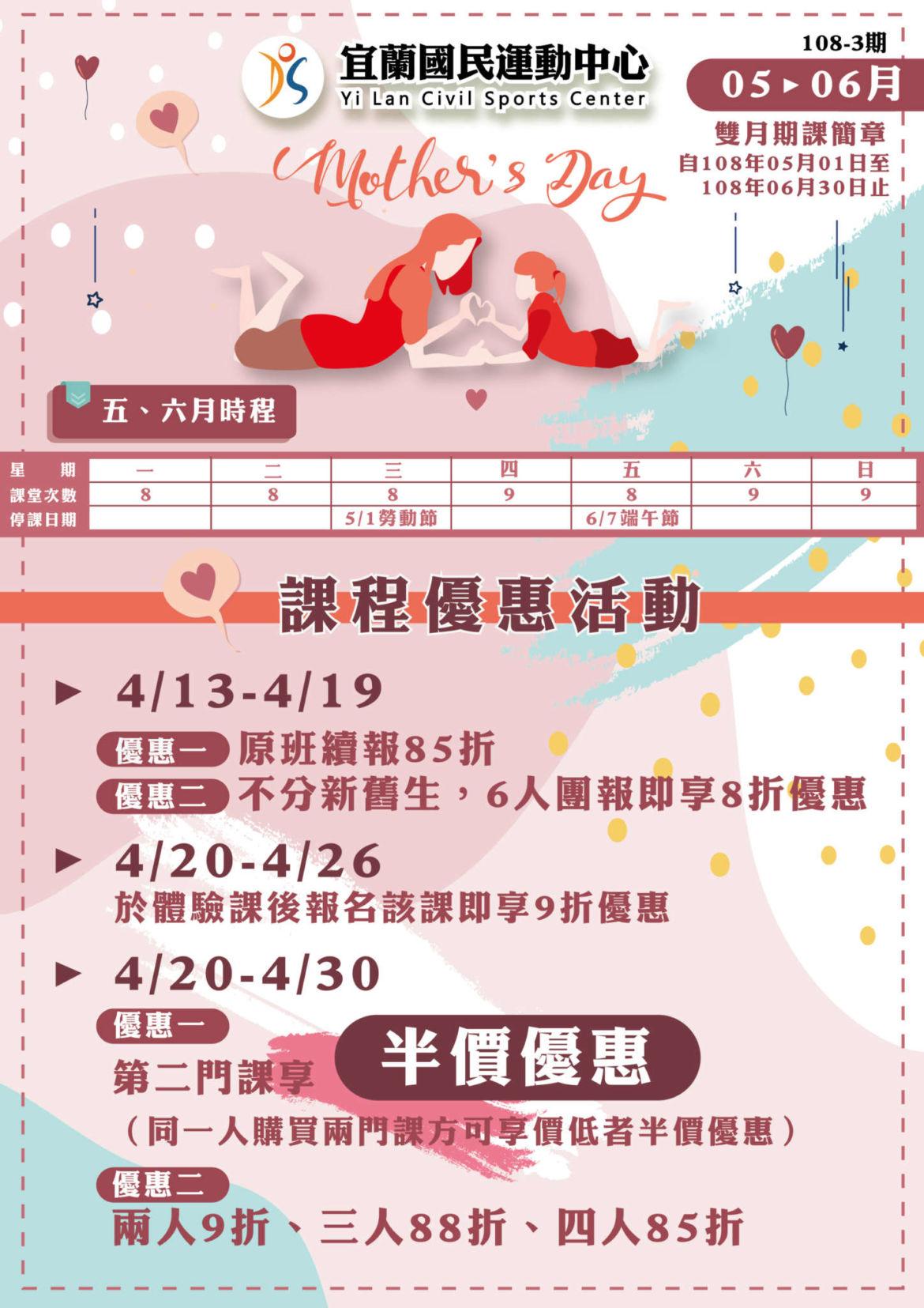 【5-6月課程表在!這!裡!】