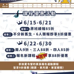【7.8月期課表出爐!】