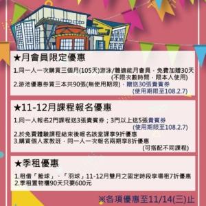 【宜蘭國民運動中心|11/1正式營運】