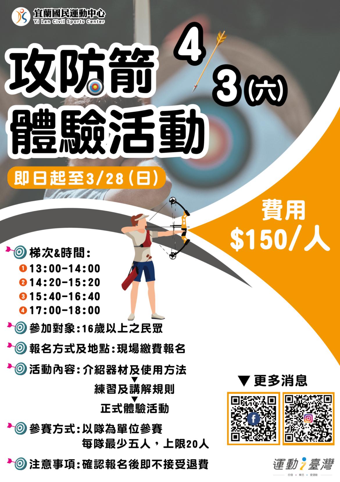 【全新企劃-攻防箭體驗活動來啦】
