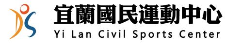 宜蘭國民運動中心logo