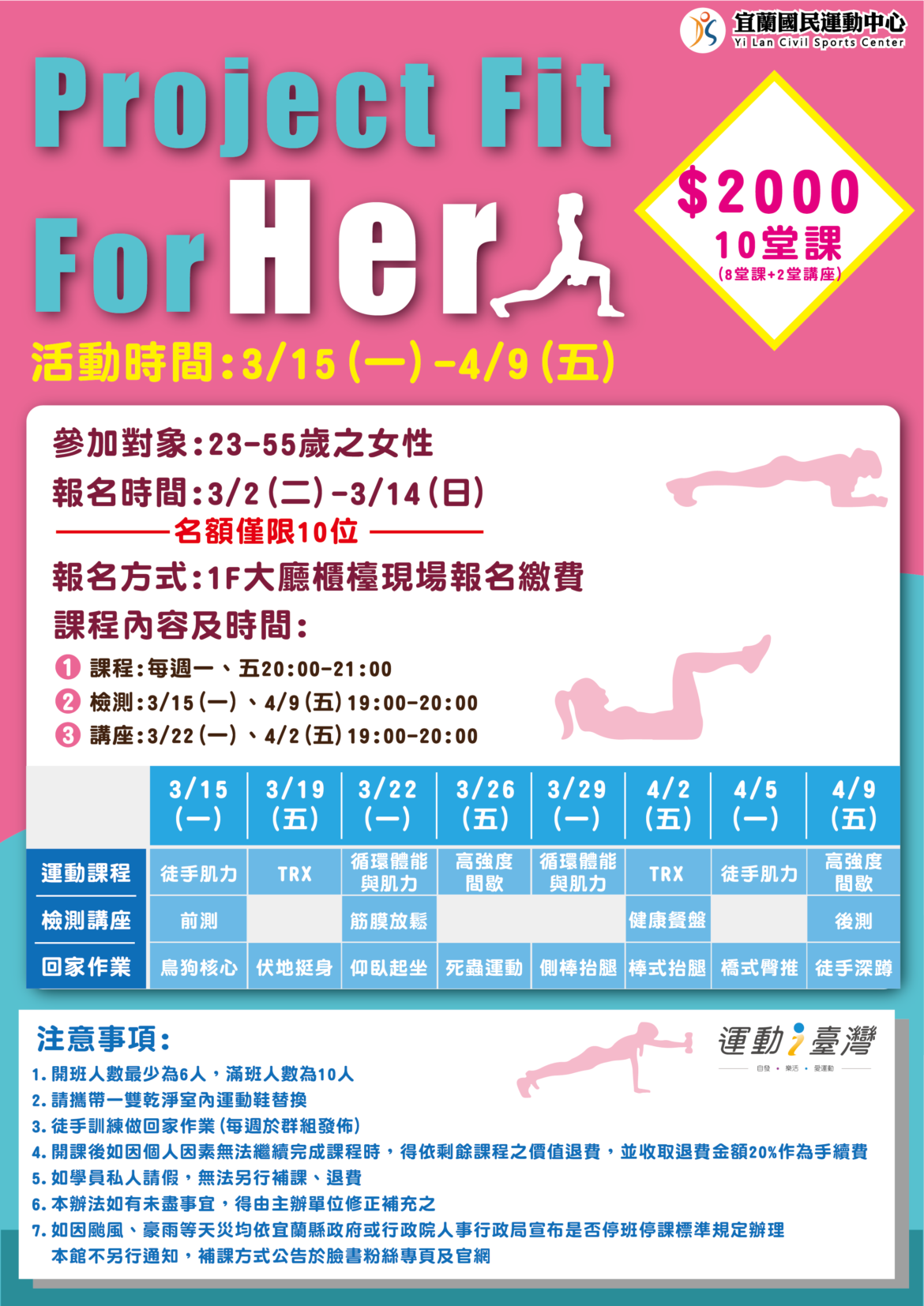 【Project Fit For Her-女性專屬肌力課程】
